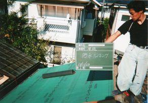 屋根 防水ルーフィング張り