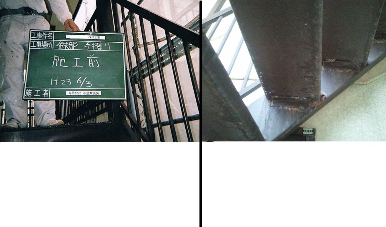 錆や腐食を起こした階段