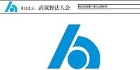武蔵野法人会