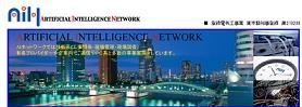 有限会社AIネットワーク